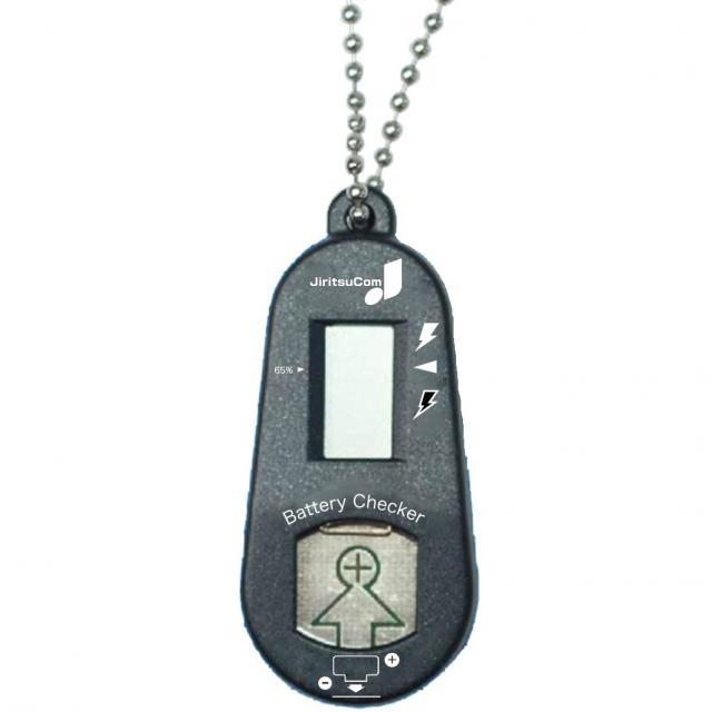 補聴器用 電池残量計