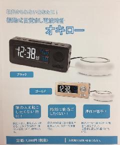 振動式目覚まし電波時計「オキロー」