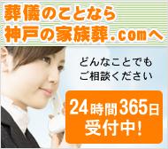 葬儀のことなら神戸の家族葬.comへ