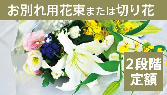お別れ用花束または切花