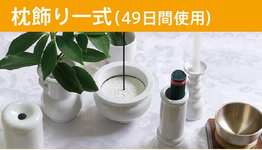 枕飾り一式(49日間使用)