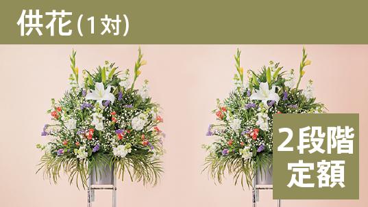 供花(1対)