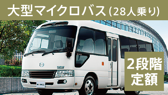 大型マイクロバス(28人乗り)
