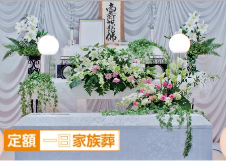 定額一日家族葬39万円プラン