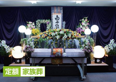 定額家族葬55万円プラン