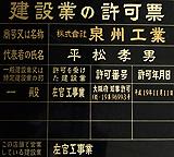 株式会社 泉州工業