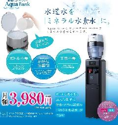 アクアバンク 設置型 水素水生成器