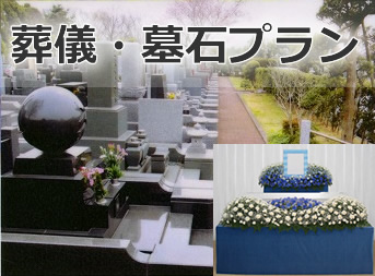 葬儀・墓石 50〜85万円プラン