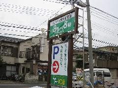 ホームセンター(大和田)