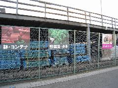 ホームセンター(与野)