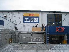 ホームセンター(戸田)