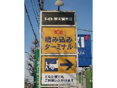ホームセンター(東久留米)