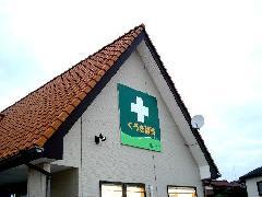 薬局 k1