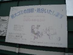 リサイクルセンター看板