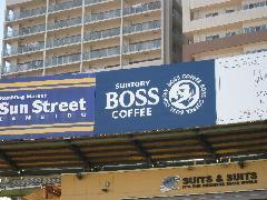 コーヒーメーカー看板