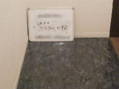 富士見市 ビル定期清掃 共用廊下