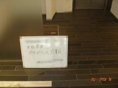 桐生市 ビル 床の掃除