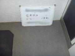 店舗 成田市 床清掃