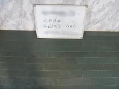 マンション 豊島区 共用通路清掃