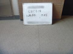 マンション 泉区 共用廊下清掃