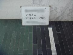 マンション 久喜市 共用廊下清掃