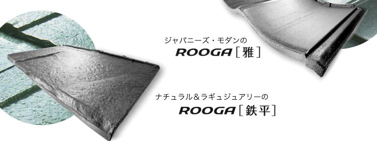 軽量厚物屋根材ROOGA