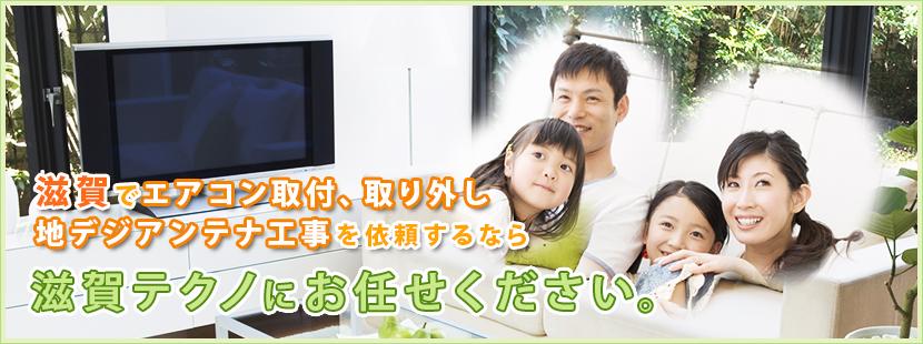 滋賀でエアコン取付、取り外し、地デジアンテナ工事を依頼するなら滋賀テクノにお任せください。