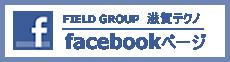 滋賀テクノ Facebookページ