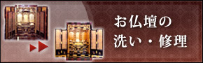 お仏壇の洗い、お仏壇の修理