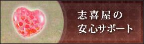 志喜屋の安心サポート