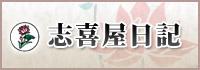 志喜屋日記