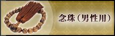 念珠(男性用)