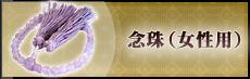 念珠(女性用)