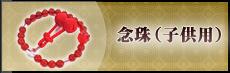 念珠(子供用)