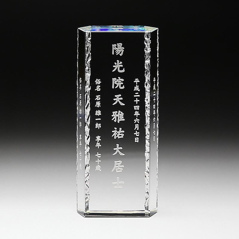 ◆KH-12クリスタル位牌 KH−12 大
