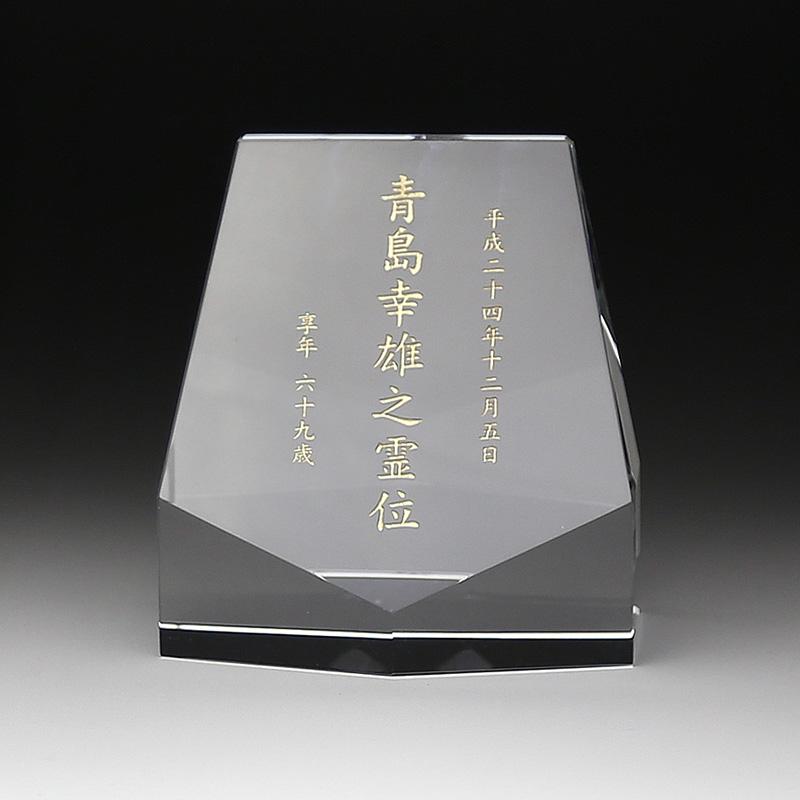 ◆KH-15クリスタル位牌 KH−15 小