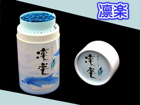★煙の少ないお線香 銘香 凛楽 筒型 ミニ寸 約90g
