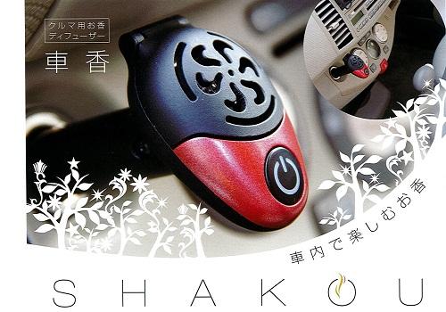 ◇流川香 車香 車用お香ディフューザー