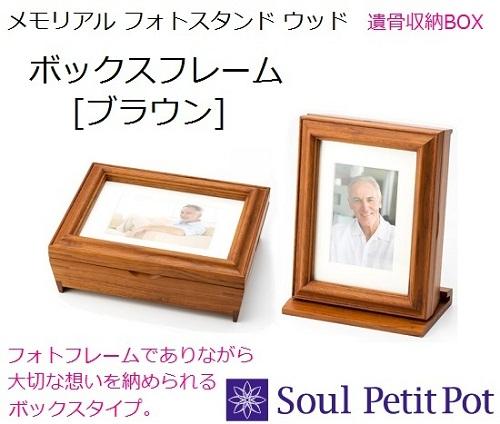 ◇メモリアル フォトスタンド ウッド ボックスフレーム 【ソウルジュエリー】