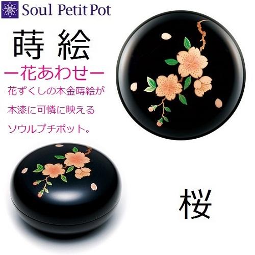 ◇ミニ骨壺 蒔絵 花あわせ 桜