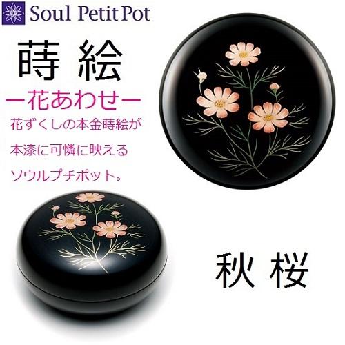 ◇ミニ骨壺 蒔絵 花あわせ 秋桜