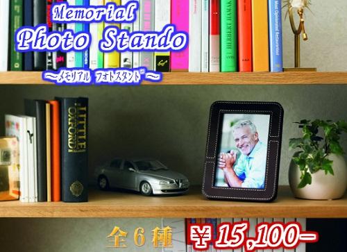 ★ミニ骨壺付写真立 メモリアルフォトスタンド