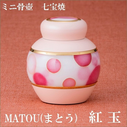 ◇ミニ骨壺 MATOUまとう 紅玉