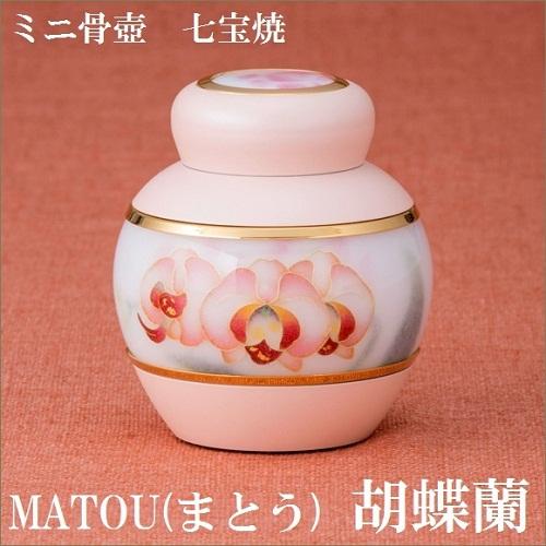 ◇ミニ骨壺 MATOUまとう 胡蝶蘭