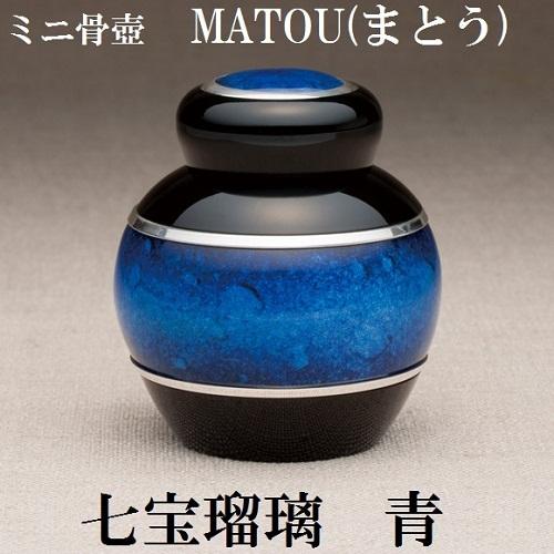 ◇ミニ骨壺 MATOUまとう 七宝瑠璃 青