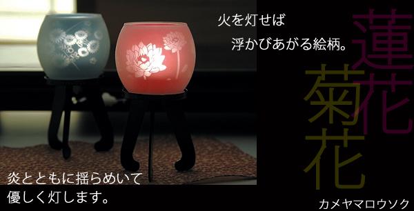 ★和光灯 蓮花・菊花