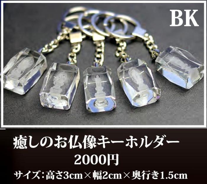 ●癒しのお仏像キーホルダー クリスタルガラス