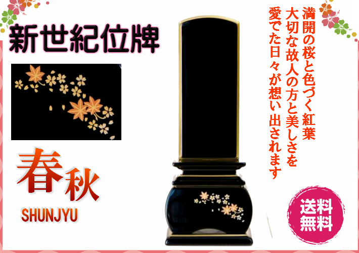 ◇新世紀蒔絵位牌 優雅 絆上塗 春秋 3.0寸