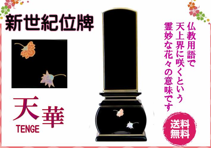 ◇新世紀蒔絵位牌 優雅 絆上塗 天華 4.0寸