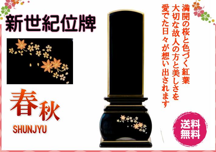◇新世紀蒔絵位牌 優雅 絆上塗 春秋 5.0寸